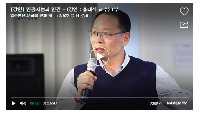 강연동영상.PNG