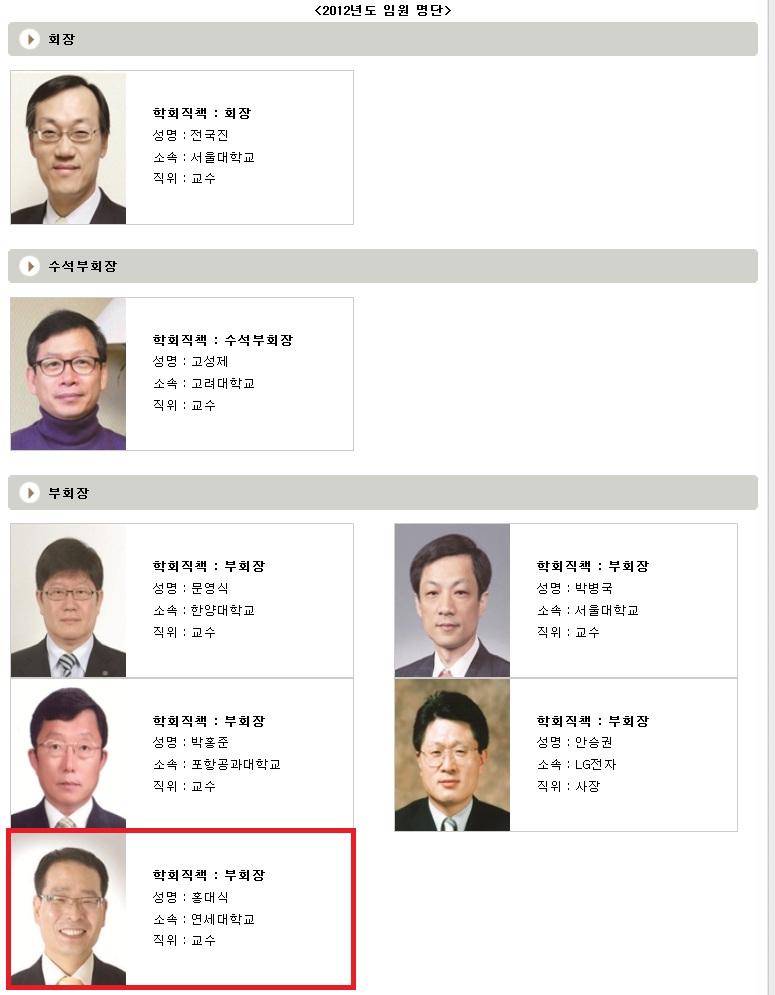 홍대식교수님_대한전자공학회.jpg